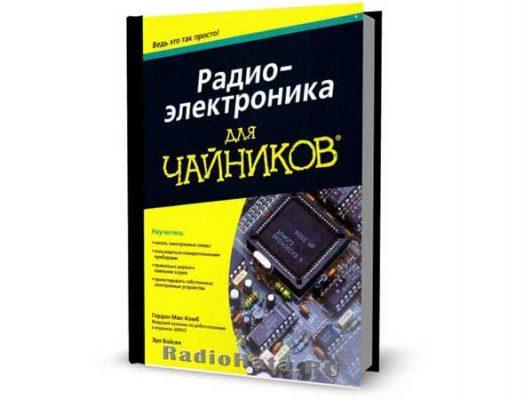 1511210126_radioelektronika-dlya-chaynikov